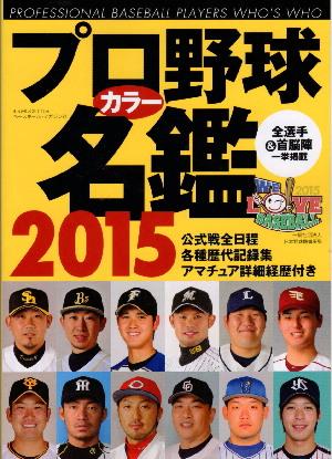 c選手名鑑2015.jpg