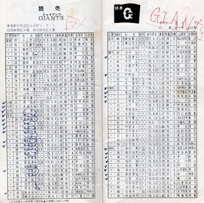 e1972ファン手帳.jpg