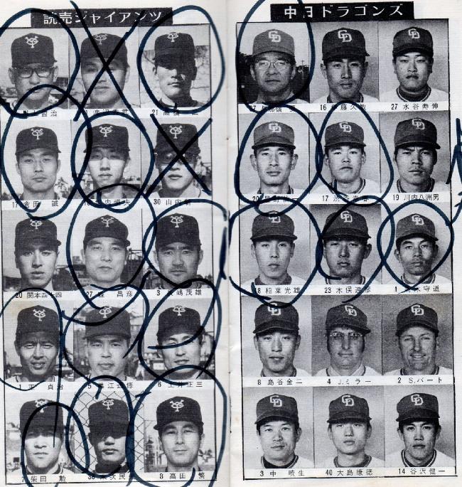 f1972ファン手帳.jpg