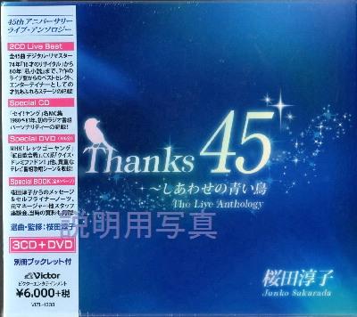 thanks45表1.jpg
