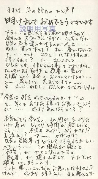 1-1979年の淳子さんのあいさつ1.jpg