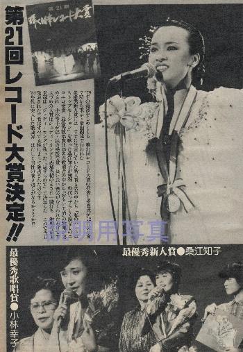 10-1979年レコード大賞.jpg