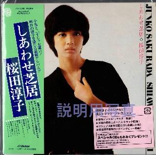 11しあわせ芝居CD.jpg