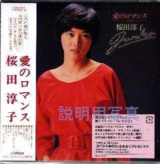 14-愛のロマンスCD.jpg