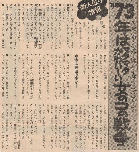 1973年2月の新人2.jpg