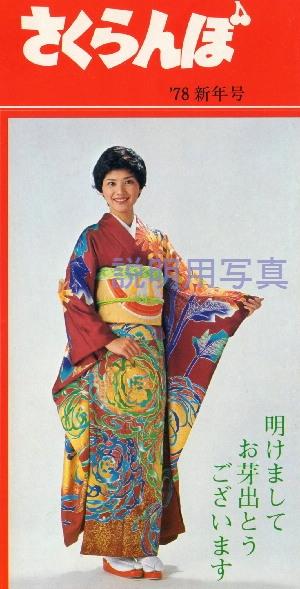 1978年さくらんぼ1.jpg