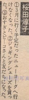 1979年3大ニュース.jpg