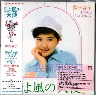 1そよ風の天使CD.jpg