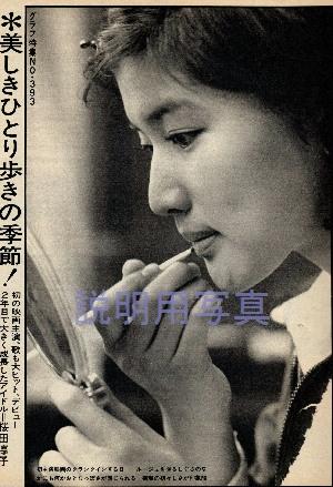 1週刊明星19750323-1.jpg