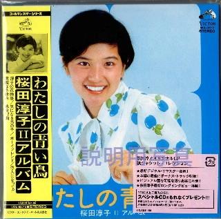 2わたしの青い鳥CD.jpg