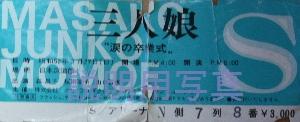 2卒業式7.jpg