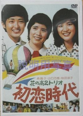36初恋時代a.jpg