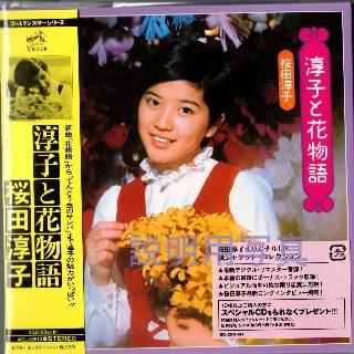 3淳子と花物語CD.jpg