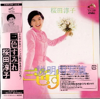 4三色すみれCD.jpg