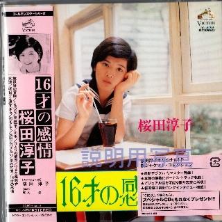 5-16才の感情CD.jpg
