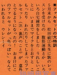 5ファルセット特訓(裏話).jpg