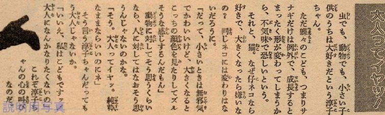 5泣きどころ2-1979-3.jpg