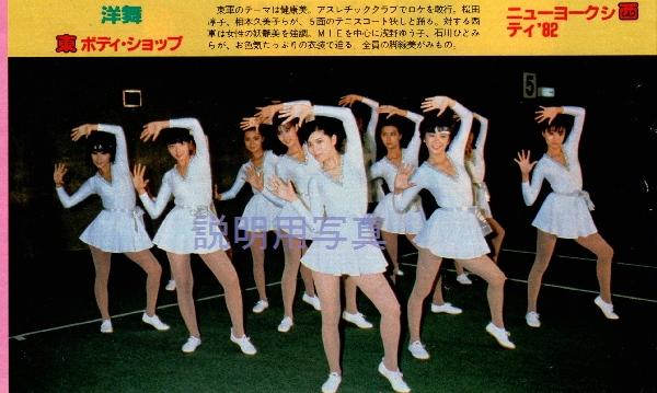 6-1982かくし芸5.jpg