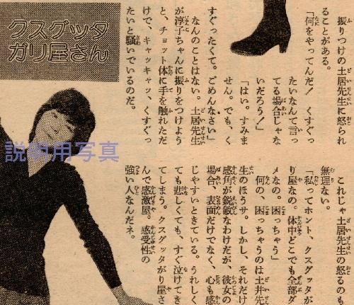6泣きどころ3-1979-3.jpg