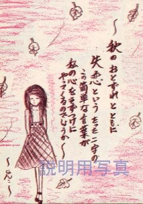 6秋と詩-1974-11-2.jpg