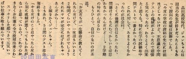 7-1975年学校生活試験.jpg