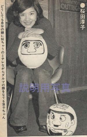 7-1975年新年ダルマ.jpg