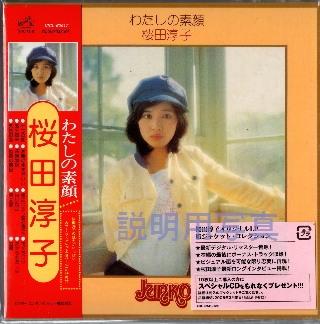 7わたしの素顔CD.jpg