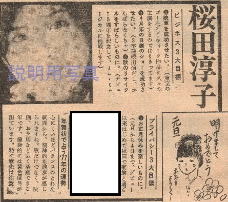 8-1977年新年目標0.jpg