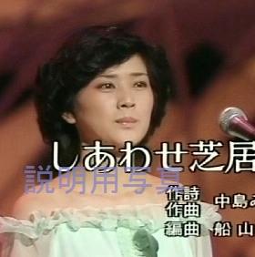 8レコード大賞しあわせ芝居.jpg