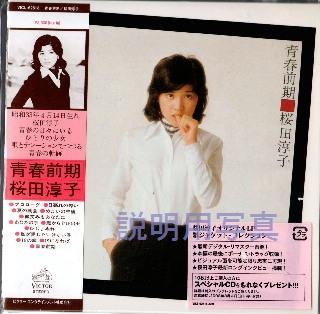 8青春前期CD.jpg