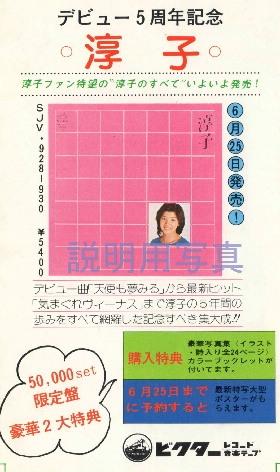 9淳子.jpg