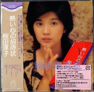 9熱い心の招待状CD.jpg