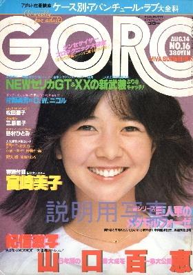 A-GORO表紙.jpg