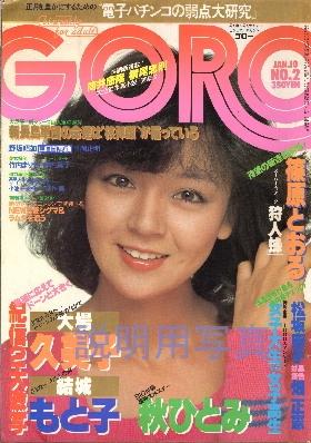 B-GORO表紙2.jpg