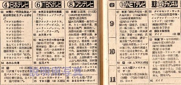 B裏番組1975.jpg