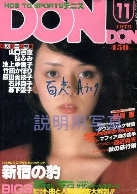 DONDON2.jpg