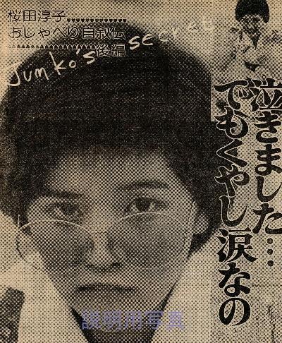 おしゃべり1974-A.jpg