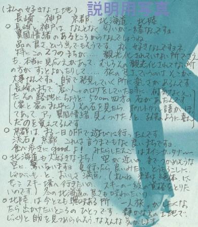 さくらんぼ47-好きな土地.jpg