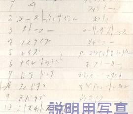 アルバム19811205.jpg