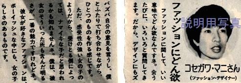 コセガワマニ.jpg