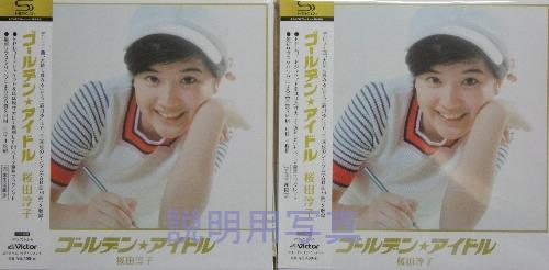ゴールデンアイドル桜田淳子.jpg