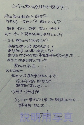 スターオンパレード詩8.jpg
