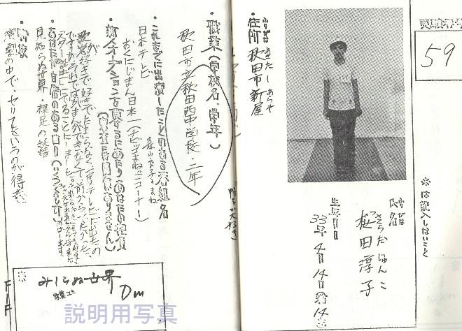 スター誕生本6.jpg