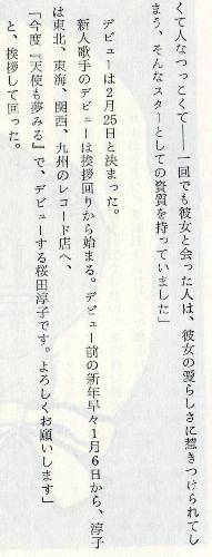 スター誕生本8--3-2.jpg