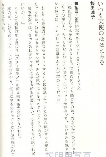 スター誕生本8-1.jpg