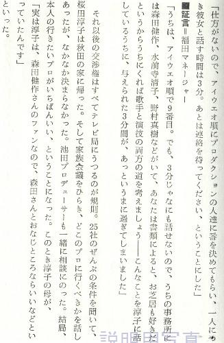 スター誕生本8-2.jpg