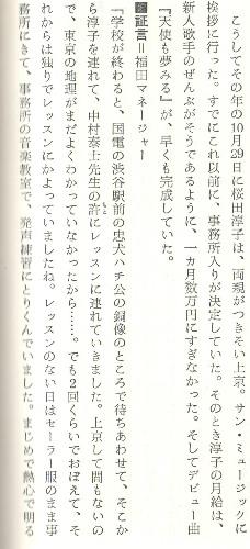 スター誕生本8-3.jpg