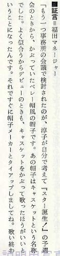 スター誕生本8-5-1.jpg