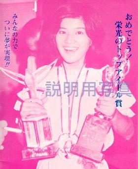 トップアイドル賞1.jpg