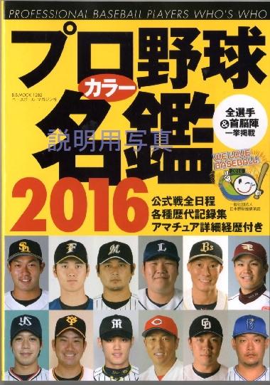 プロ野球名鑑.jpg
